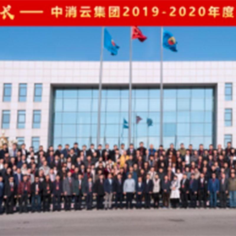 Nenhuma reunião de vendas de aniversário da Fire Cloud 2019-2020